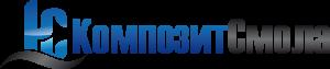 КомпозитСмола